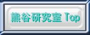 熊谷研究室top